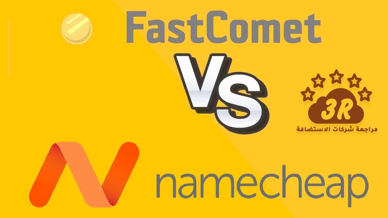مقارنة نيم شيب NAMECHEAP مع شركات الاستضافة 2019