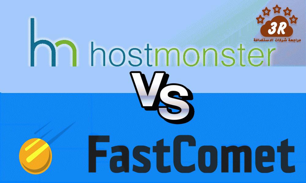 مقارنة هوست مونستر HOSTMONSTER مع شركات الاستضافة 2019
