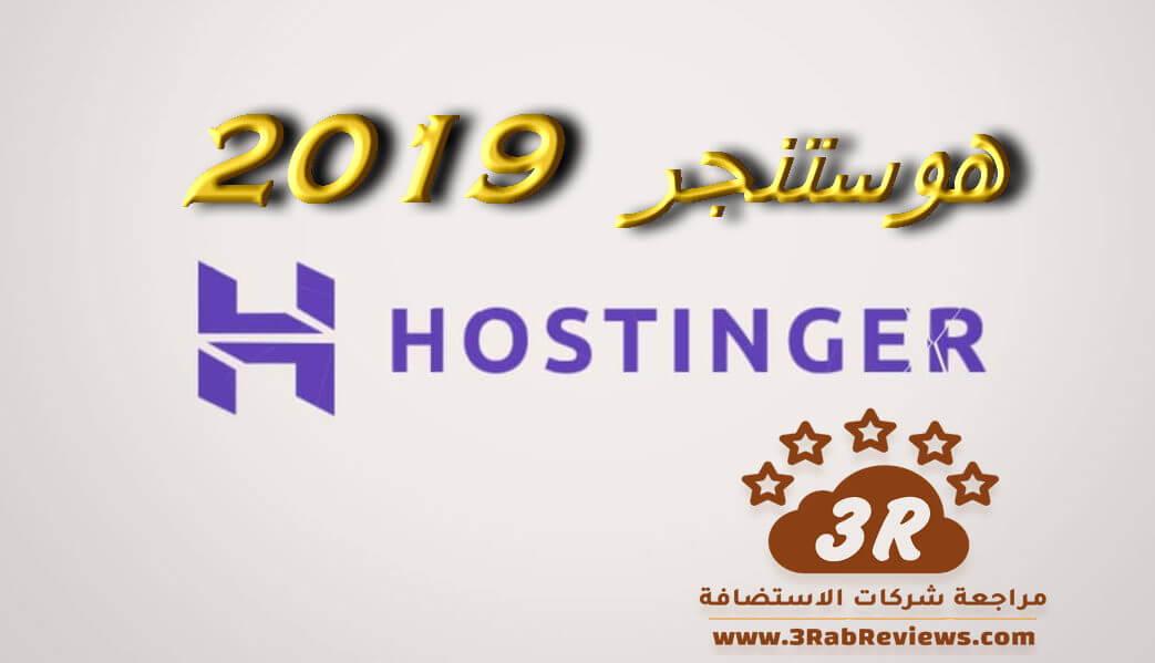 مقارنة هوستنجر HOSTINGER مع شركات الاستضافة 2019