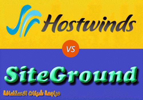مقارنة هوست ويندز Hostwinds مع شركات الاستضافة 2019