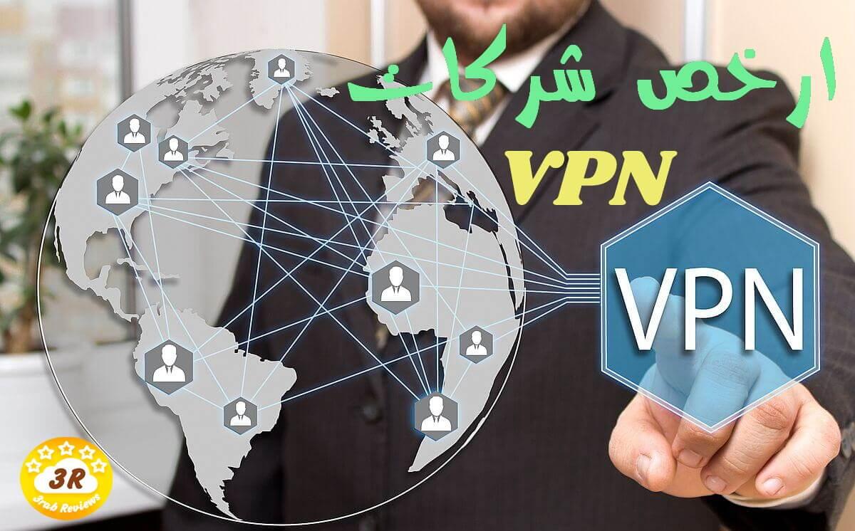 ارخص VPN
