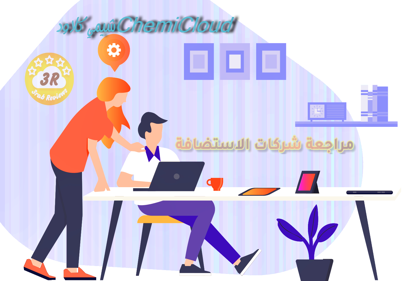 شيمي كلاود ChemiCloud