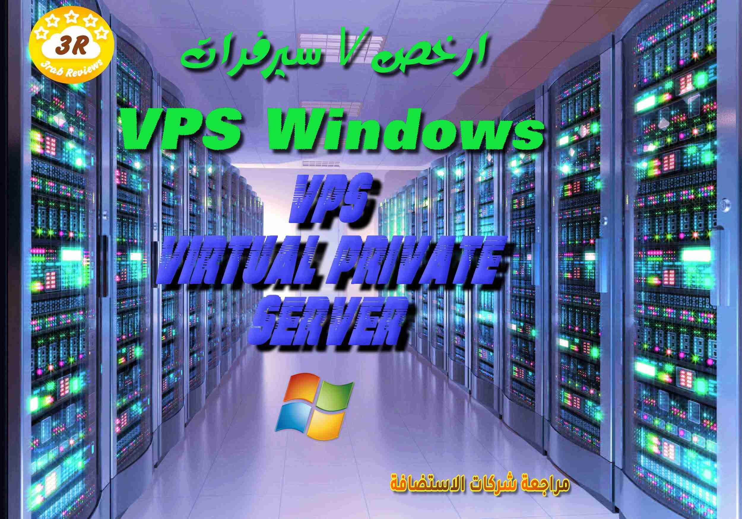 ارخص VPS Windows
